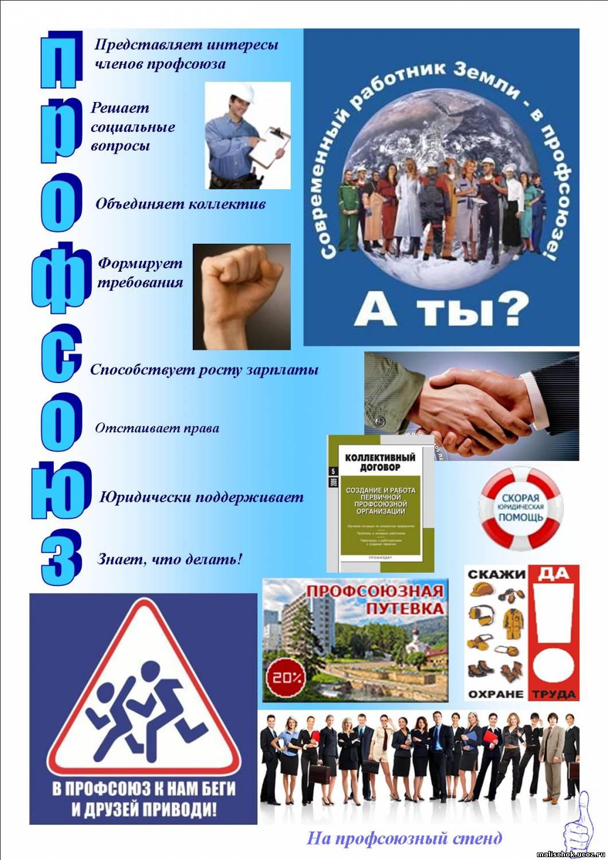 rabotniki-ne-yavlyayushiesya-chlenami-profsoyuza